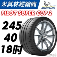 米其林 JK輪胎館 輪胎 MICHELIN 米其林輪胎 Pilot Sport Cup 2 245/40/18