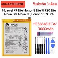 แบตโทรศัพท์ huawei P9 P9 Lite P10 Lite Honor 8 Lite 9i 5C Ascend G9 P20 Lite Nova Lite Nova 3E Y7 PRIME 2018 (HB366481ECW) 3000mAh รับประกัน 3 เดือน