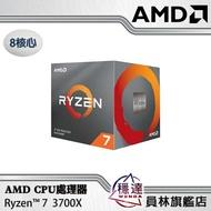 【AMD】Ryzen 7-3700X CPU處理器
