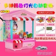 娃娃機 抓娃娃機兒童迷你夾娃娃機電動玩具投幣機扭蛋機捉娃娃機送公仔    居家生活節