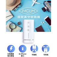 Pacum極致真空收納機   抽充兩用、釋放收納大空間
