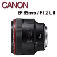 CANON EF 85mm / F1.2 L II USM【佳能公司貨】 世界超大光圈定焦鏡 人像鏡皇 環型超音波馬達