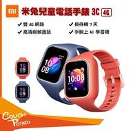 贈保護貼 支援4G 米兔兒童手錶 小米 米兔手錶 兒童定位手錶 米兔兒童電話手錶 台灣出貨 MI官方正品