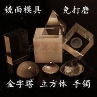 小球模具DIY水晶滴膠樹脂滴膠硅膠模具鉆石金字塔立體正方體手鐲戒指鏡面