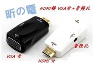 [富廉網]HDMI 公轉VGA母轉換器hdmi 公to VGA連接線帶音頻轉接頭投影儀PS3