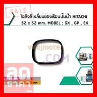 SALE !!สุดๆ ## โอลิงสี่เหลี่ยมของเรือนปั้มน้ำ HITACHI 52 x 52 mm. MODEL : GX  GP  EX (No.1220899) ##อุปกรณ์และอะไหล่เครื่องใช้ไฟฟ้า