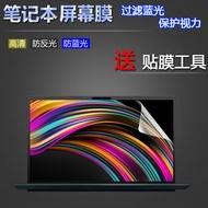 14-Inch Asus Zenbook X2 Duo Dual Screen Computer Screen Protector Ux4000fl Notebook Anti-Glare Blue Light Screen Film