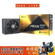 SeaSonic海韻 FOCUS GX550 (550W)雙8/金牌/全模組/10年保固/電源/原價屋