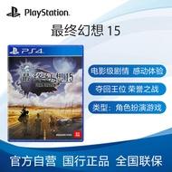 Sony/索尼 PS4游戲 最終幻想15 FF15 正版中文國行游戲碟光盤