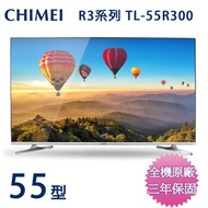 奇美55型4K HDR智慧聯網液晶電視 TL-55R300 ~含運
