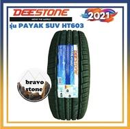 ส่งฟรี DEESTONE รุ่น PAYAK HT603 ยางรถกระบะ รถเอสยูวี 225/70 R15 265/70 R16 265/65 R17 265/60 R18 (ยางขอบ15-20) ราคาต่อ1เส้น (แถมจุ๊บลมยาง) ปี21 ฟรีประกันจากโรงงาน 3 ปี