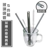 【EZLiving】環保斜口灰色玻璃吸管5件組加贈小麥餐具盒(環保吸管 玻璃吸管)
