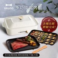 日本 BRUNO 多功能電烤盤(白色)