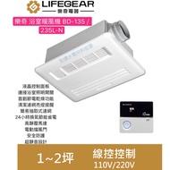 樂奇 浴室暖風機 BD-135 / 235L-N