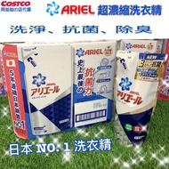 現貨]好市多 Ariel 抗菌防臭 洗衣精 補充包 720 公克