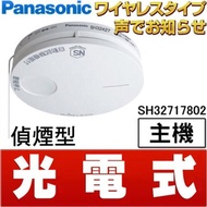 【Panasonic 國際牌】SH32717802 光電式 語音型住警器 火災警報器(無線連動型主機)
