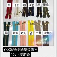 🌹現熱銷補貨到🌹YKK金屬拉鍊-10cm燈泡頭;YKK拉鍊