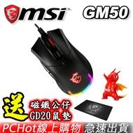 [登入送好禮] MSI 微星 Clutch GM50 輕量化 RGB 電競滑鼠 遊戲滑鼠 PCHot