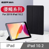 ESR億色 iPad 7 保護套 皮套 超薄支架保護殼 ipad 2019新款 10.2吋 優觸系列