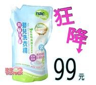 Nac Nac 防蟎抗菌嬰兒洗衣精「補充包1000ML* 1包」新升級防蹣抗菌洗衣精