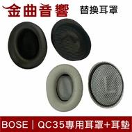 Bose 博士 QC35 替換耳罩 專用耳罩 + 耳墊 | 金曲音響
