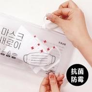 【完美主義】韓國抗菌防黴口罩收納袋-1入
