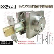 【加安牌】DA2X21 60 mm磨砂銀 色 扁平鑰匙 方套盤輔助鎖(大門鎖 房門鎖 通道鎖 把手鎖)