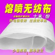 不織布噴熔無紡布材料熔噴無紡布過濾層過濾布噴絨無紡布過濾布