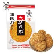 【旺旺】無聊派大仙貝酥