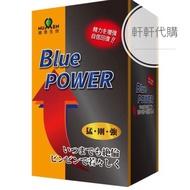 日本綠恩激強兒茶素藍牌B.P猛爆組 單盒裝