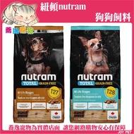免運 紐頓 Nutram 無穀全能狗 T27/T28 小顆粒 狗飼料/無穀/火雞/鮭魚