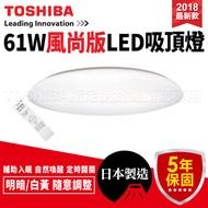 TOSHIBA 61W 風尚版 LED 吸頂燈 調光調色 LEDTWTH61SA(原 雅致版 LEDTWTH61EC)