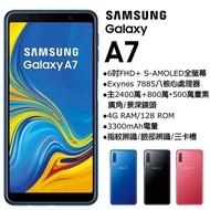 新品特價三星 Galaxy A7(2018)八核/6吋/128G/4G/2400萬『福利機』二手
