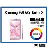 💯【二手】3c宅急修 SAMSUNG GALAXY Note 3