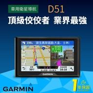 【Garmin Drive 51】(D51)--玩樂達人機【1年保固】 車用衛星導航 行車用品 衛星定位 攝影機