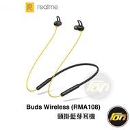 【公司貨】realme Buds Wireless (RMA108) 頸掛運動音樂藍芽耳機