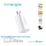 Innergie 台達電 60C Pro (摺疊版) 60瓦 USB-C 萬用充電器/變壓器【支援PD快充】