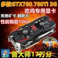 華碩GTX780 3G 吃雞 游戲 二手顯卡超960 拼1060 970