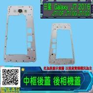 維修三星 Galaxy J7 2016 J710F J710G J7100 中框背蓋 主鏡頭蓋 主機板殼 DIY 零件價