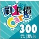 刷卡!!最省便宜點卡!非代除,MYCARD 300
