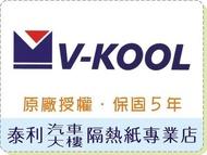 泰利汽車大樓隔熱紙【V-KOOL V70前擋+H系列車身】公司促銷下殺價9500 活動截止98 /07/31