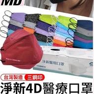 (紫、深紫、白、桃紅、灰)MIT 淨新 4D醫用口罩 成人細耳魚型全包覆款 / 25片盒裝 台灣製 口罩 成人口罩 4D口罩 醫療口罩 醫用口罩