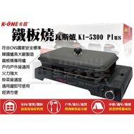 《現貨/有發票》韓國製卡旺K1-5300P PLUS 鐵板燒瓦斯爐(附收納袋) 壽喜燒