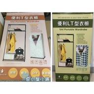 ╭☆雪之屋居家生活館☆╯《免運費》達新牌/ DIY衣櫥 /優利T型衣櫥/優利LT型布衣櫥 /塑膠衣櫥