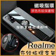 Realme 7 Realme X7 Pro 拼色布紋 車載磁吸指環扣 軟殼 手機殼 防摔保護套 布紋防手汗