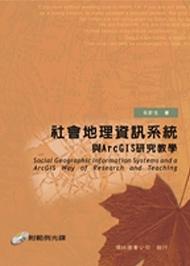 社會地理資訊系統與Arcgis研究教學