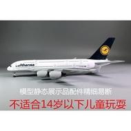 獨家 現貨 瑕疵 1:400德國漢莎航空 A380-800 D-AIMA客機飛機靜態模型展示品