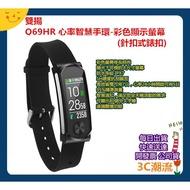 開發票 i-gotU 雙揚 Q69HR 心率智慧手環 彩色顯示螢幕 運動手環 Q69 HR 公司貨 (針扣式錶扣)