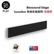 B&O Beosound Stage Soundbar 無線家庭劇院-星鑽銀