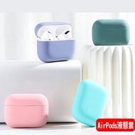 液態AirPods防塵套 一代 二代 Air Pods Pro 三代 液態矽膠 皮套 防塵套 蘋果耳機  帶防塵塞 保護套